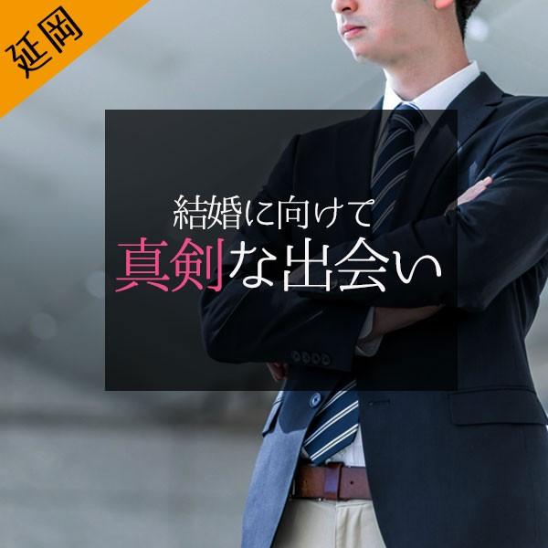 【延岡会場】同年代婚活36~48歳編