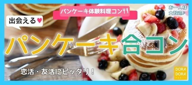 6/29 渋谷 パンケーキ作り合コン