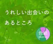 色結(IROYUI)