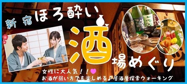 7/1新宿酒場巡りウォーキング街コン