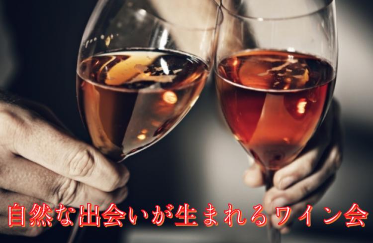 【独身限定】シャンパーニュを楽しむX'mas岡山ワイン会