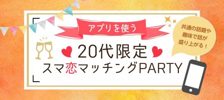 -20代限定- スマ恋マッチングPARTY