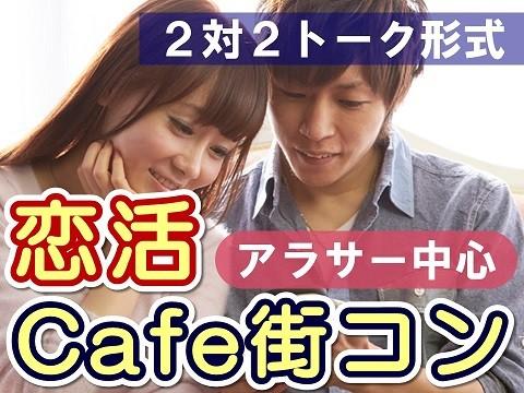 第2回 埼玉県上里町・恋活カフェ街コン2