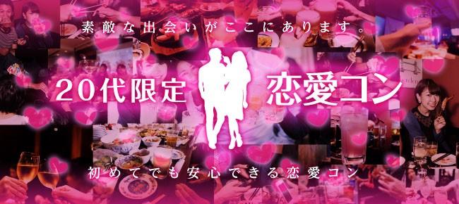 【20代限定企画】高身長・公務員・自衛隊歓迎♪恋活PARTY