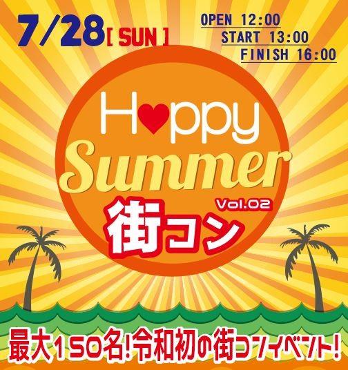 HappySummer街コンVol.02