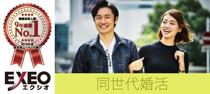 34~46歳中心編☆絶妙年齢の出会い探し!