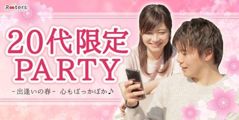 1人参加大歓迎×20代限定BBQ恋活パーティー