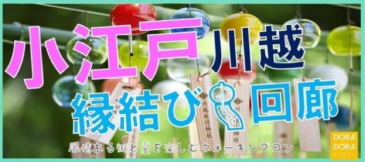 7/7 川越お散歩コン