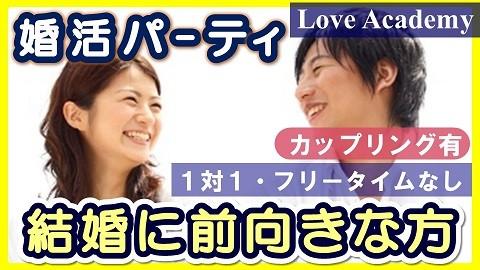 第38回 群馬県伊勢崎市・婚活パーティ38
