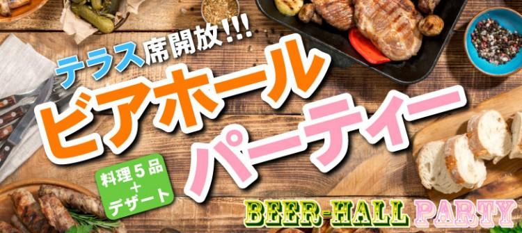 ビアホールパーティー@下関
