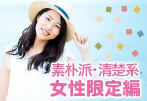 個室パーティー【素朴派・清楚系女性限定編