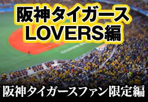 阪神タイガースLOVERS編〜阪神タイガースファン限定編〜
