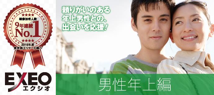 個室パーティー【男の魅力は30から〜男性年上編〜】