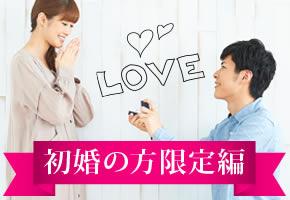 個室パーティー【初婚の方限定編