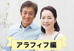 待望の新企画♪45〜58歳中心編☆絶妙年齢の出会い探し!