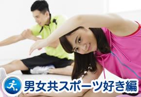 男女共スポーツ好き〜アクティブデートが理想!爽やかな恋を♪〜