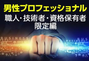 エアライン男性限定編〜憧れの航空会社にお勤めの方♪〜