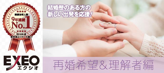 個室パーティー【大人だけで再スタート☆婚姻歴理解者編