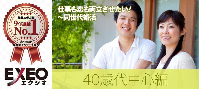 40歳代中心編〜大人の恋愛★同世代で気軽に婚活♪〜