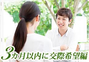 個室空間パーティー【3カ月以内に交際希望編】in町田
