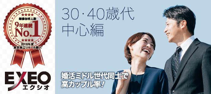 30・40歳代中心編〜年上&年下好き必見☆結婚前向き婚活〜