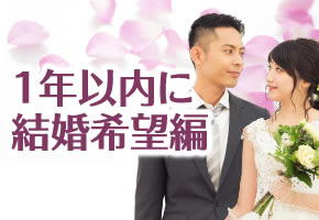 1年以内に結婚希望編〜今よりも充実した毎日♪〜