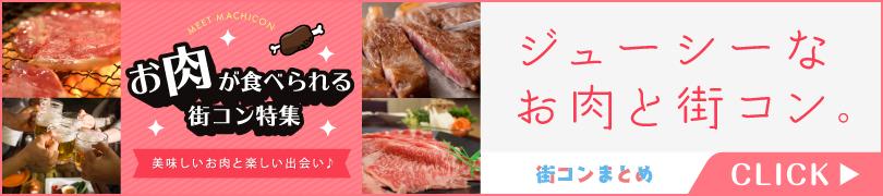お肉イベント特集