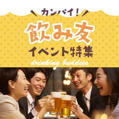 飲み友(飲み友達・呑み友)・飲み会のイベント特集