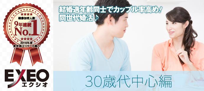 30歳代中心編〜今こそ良縁のタイミング!真剣な年代別企画〜