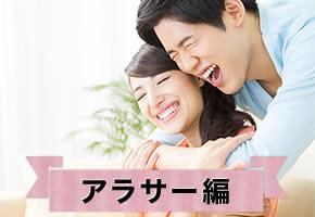 アラサー編〜結婚に前向きな方♪〜