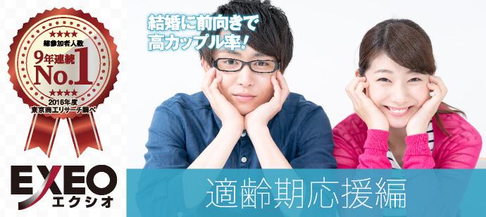 適齢期応援編〜恋活から婚活へ!成婚率?1★〜