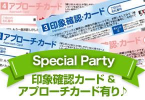 個室空間パーティー【SpecialParty