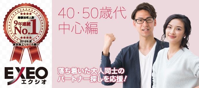 40・50歳代中心編〜人気急上昇中!真剣な大人婚活〜