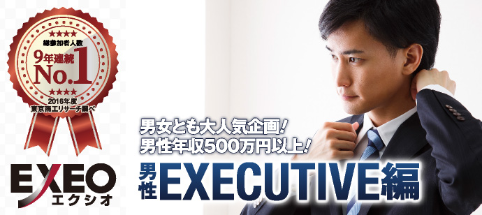 個室パーティー【男性EXECUTIVE編