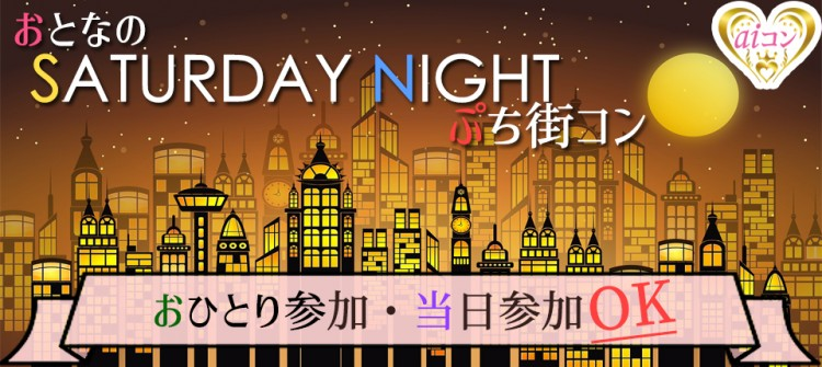 女性無料SALE☆20代後半~30代前半★歳の差±①Saturday nightコン☆