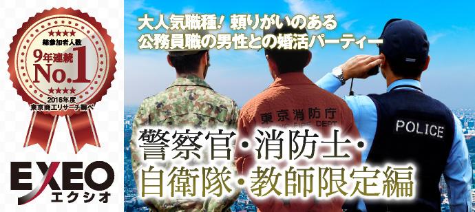 個室パーティー【男性警察官・消防士・自衛隊限定編