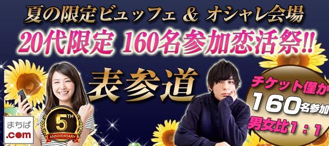 第92回 表参道恋活パーティー