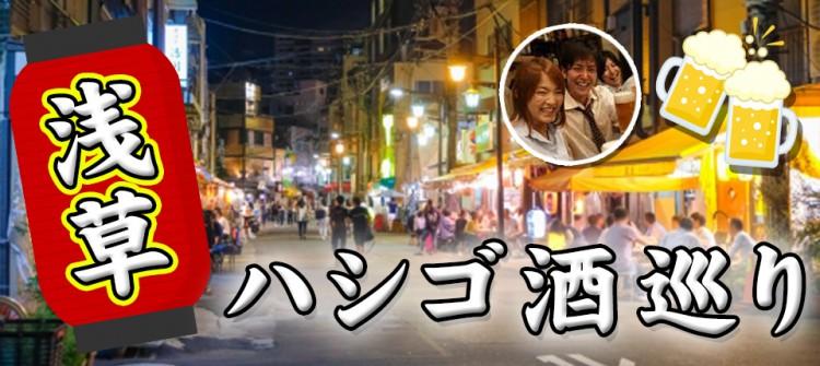 浅草はしご酒コン - 1参加限定!