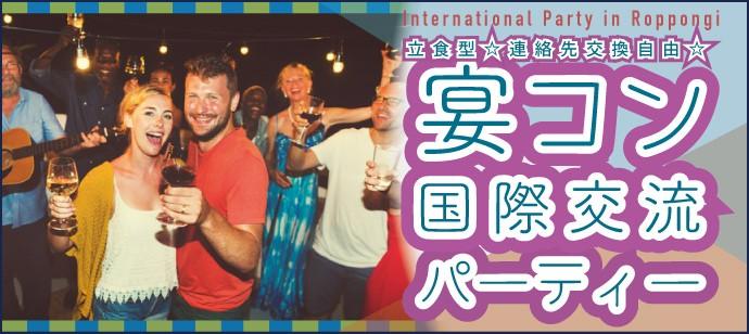 <六本木>宴コン国際交流パーティー