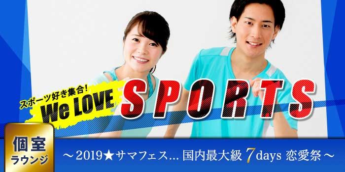 ◆幸福度200%◆…\スポーツ好きの