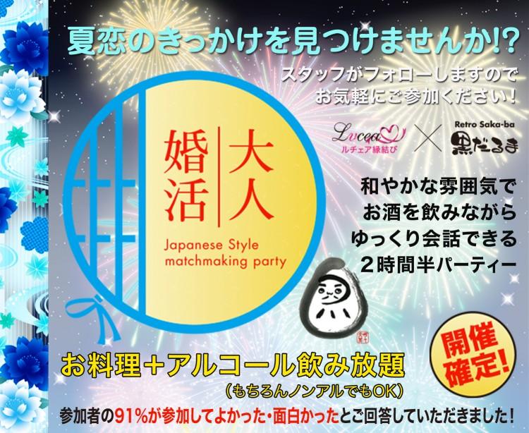 第5回 【大人婚活】を7/20日(土)15:00〜開催します❗