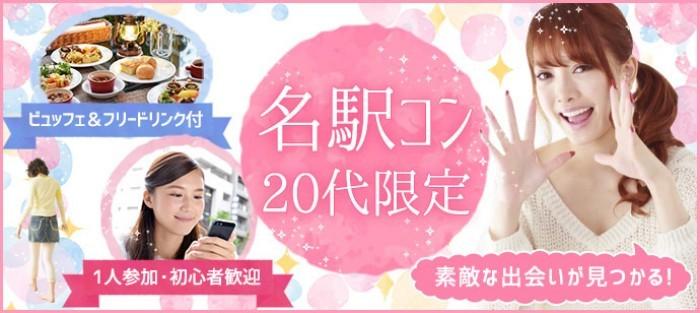 ☆名駅コン☆素敵な出逢いが見つかる★男女20歳~29歳限定★