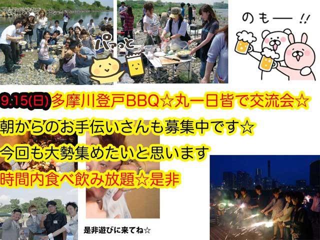 9.15(日曜,連休中日)登戸・多摩川BBQ丸一日皆で遊ぼう