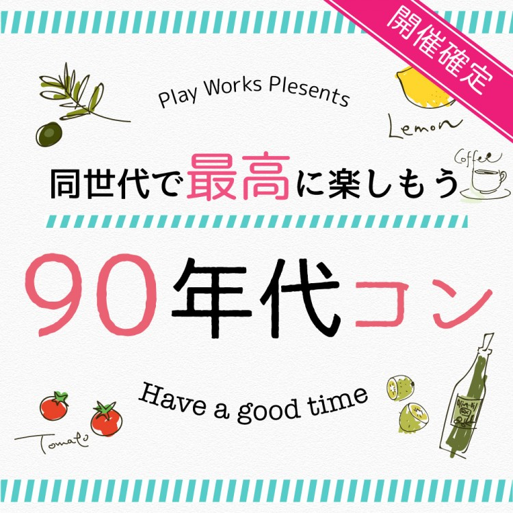 90年代限定コン秋田