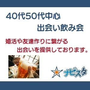 40代50代中心 所沢駅前出会い飲み会