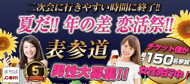 第73回 表参道年の差恋活パーティー