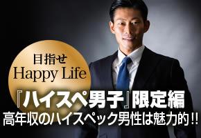 個室空間パーティー【『ハイスペ男子』限定編