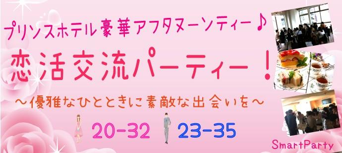 豪華アフタヌーンティー恋活交流パーティー