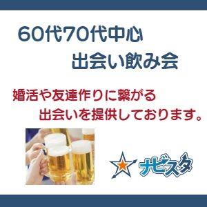60代70代中心大崎駅前出会い飲み会 オーダー式食べ放題