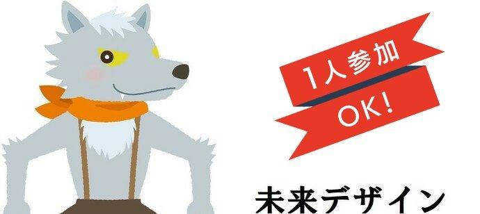 【友活】人狼ゲーム♡少人数&アットホーム